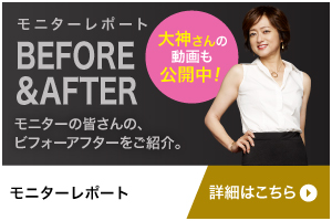 Before&After モニターレポート