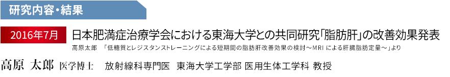 研究内容・結果2016年7月日本肥満症治療学会における東海大学との共同研究「脂肪肝」の改善効果発表 高原太郎「低糖質とレジスタンストレーニングによる短期間の脂肪肝改善効果の検討~MRI による肝臓脂肪定量~」より